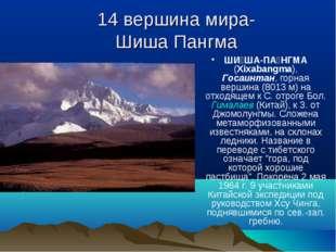 14 вершина мира- Шиша Пангма ШИ́ША-ПА́НГМА (Xixabangma), Госаинтан, горная ве