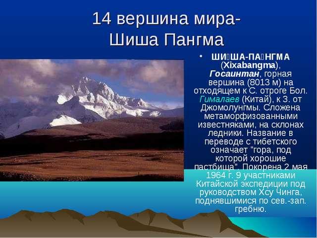 14 вершина мира- Шиша Пангма ШИ́ША-ПА́НГМА (Xixabangma), Госаинтан, горная ве...