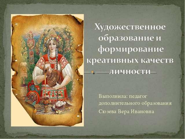 Выполнила: педагог дополнительного образования Сюзева Вера Ивановна
