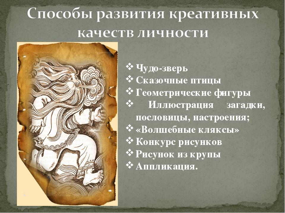 Чудо-зверь Сказочные птицы Геометрические фигуры Иллюстрация загадки, послови...