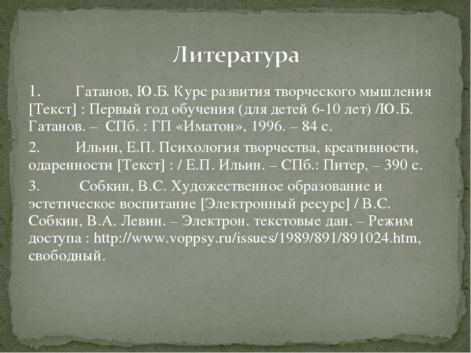 1.Гатанов, Ю.Б. Курс развития творческого мышления [Текст] : Первый год обуч...