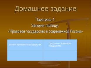 Домашнее задание Параграф 4. Заполни таблицу: «Правовое государство в совреме