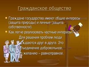 Гражданское общество Граждане государства имеют общие интересы (защита природ