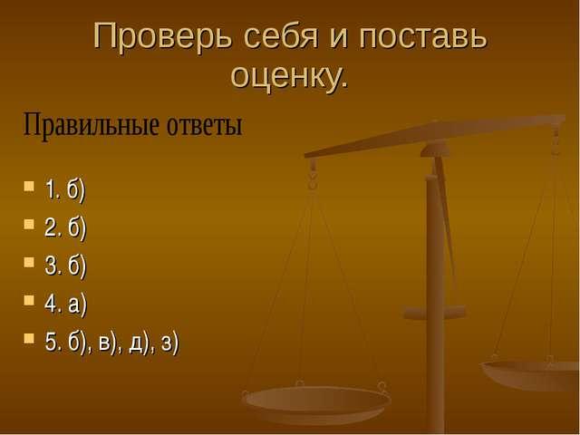Проверь себя и поставь оценку. 1. б) 2. б) 3. б) 4. а) 5. б), в), д), з)