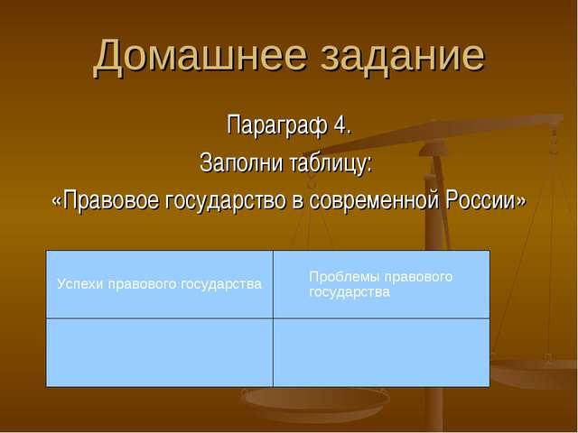 Домашнее задание Параграф 4. Заполни таблицу: «Правовое государство в совреме...