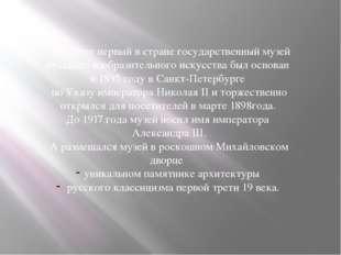 3. Этот первый в стране государственный музей русского изобразительного иску