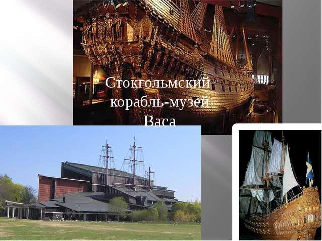 Стокгольмский корабль-музей Васа