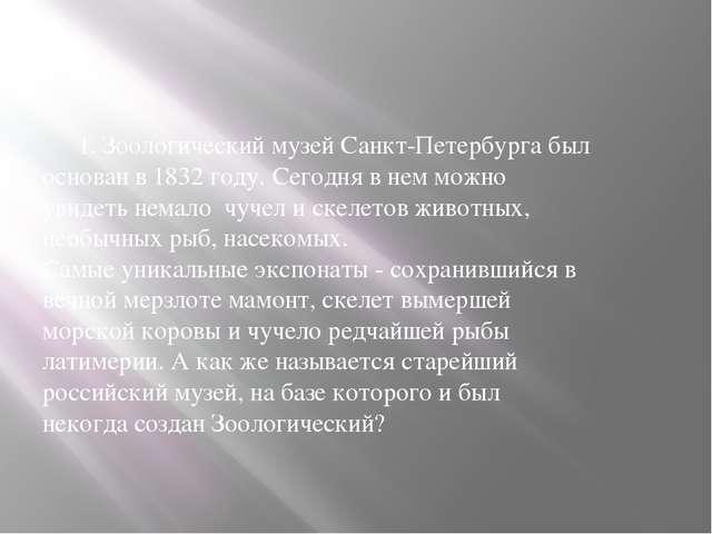 1. Зоологический музей Санкт-Петербурга был основан в 1832 году. Сегодня в...