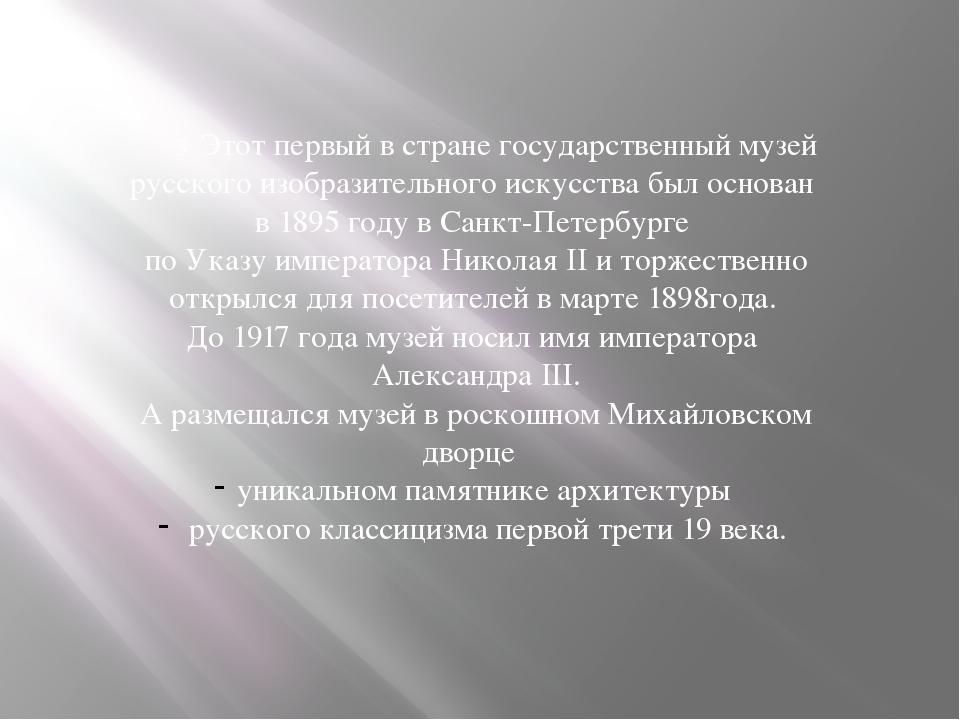 3. Этот первый в стране государственный музей русского изобразительного иску...