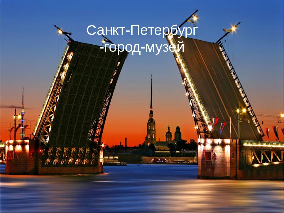 Санкт-Петербург -город-музей