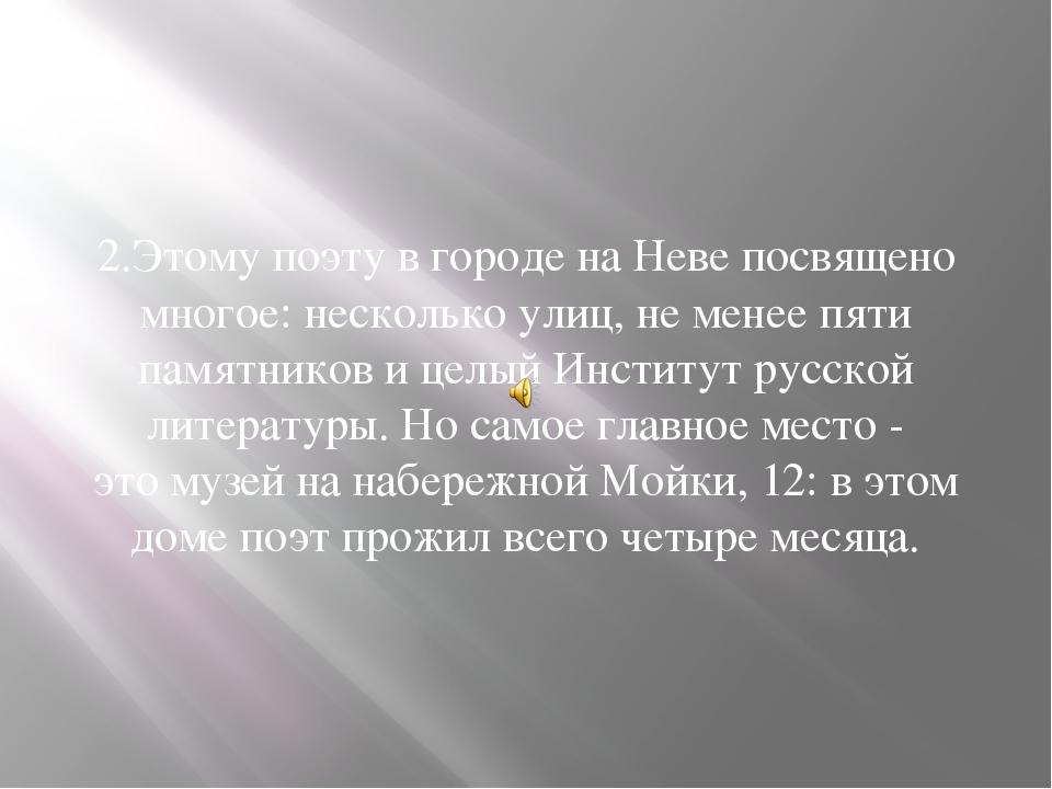 2.Этому поэту в городе на Неве посвящено многое: несколько улиц, не менее пят...