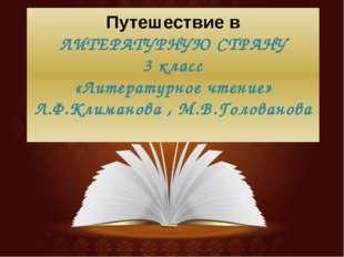 Путешествие в ЛИТЕРАТУРНУЮ СТРАНУ 3 класс «Литературное чтение» Л.Ф.Климанова