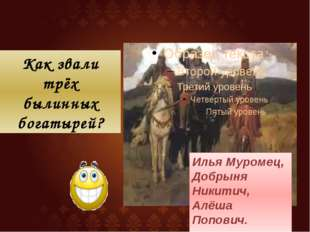 Как звали трёх былинных богатырей? Илья Муромец, Добрыня Никитич, Алёша Попов