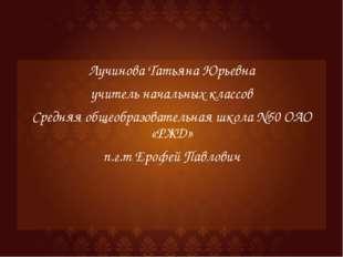Лучинова Татьяна Юрьевна учитель начальных классов Средняя общеобразовательна