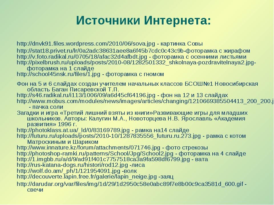 http://dnvk91.files.wordpress.com/2010/06/sova.jpg - картинка Совы http://st...