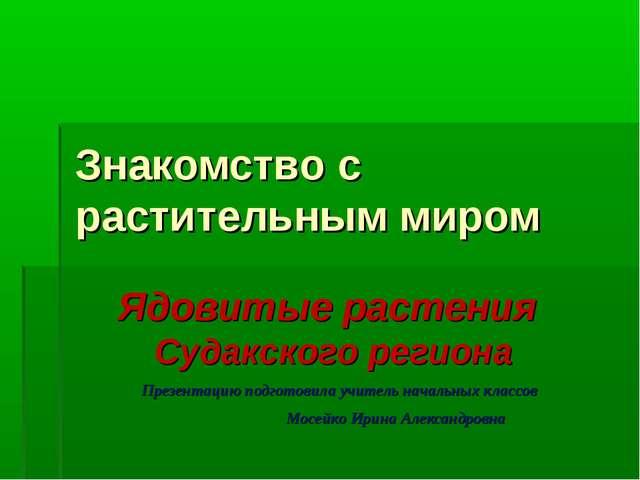 Знакомство с растительным миром Ядовитые растения Судакского региона Презента...