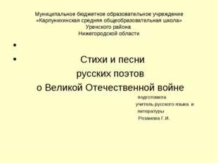 Муниципальное бюджетное образовательное учреждение «Карпунихинская средняя о
