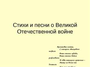 Стихи и песни о Великой Отечественной войне Фронтовые поэты, С напором свинцо