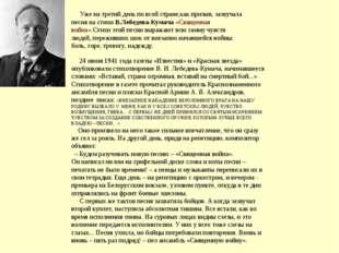 24 июня 1941 года газеты «Известия» и «Красная звезда» опубликовали стихотво