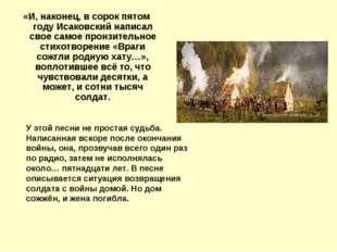 «И, наконец, в сорок пятом году Исаковский написал свое самое пронзительное с