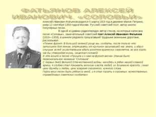 Алексей Иванович Фатьянов родился 5 марта 1919 год в деревне Малое Петрино, у