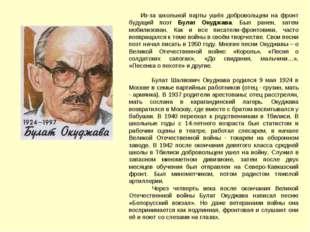 Из-за школьной парты ушёл добровольцем на фронт будущий поэт Булат Окуджава.