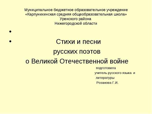 Муниципальное бюджетное образовательное учреждение «Карпунихинская средняя о...