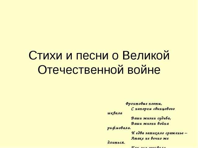 Стихи и песни о Великой Отечественной войне Фронтовые поэты, С напором свинцо...
