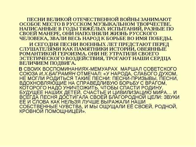 ПЕСНИ ВЕЛИКОЙ ОТЕЧЕСТВЕННОЙ ВОЙНЫ ЗАНИМАЮТ ОСОБОЕ МЕСТО В РУССКОМ МУЗЫКАЛЬНО...
