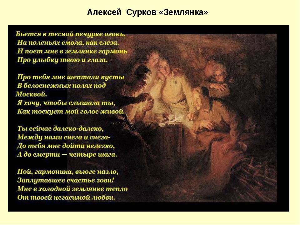 Алексей Сурков «Землянка»
