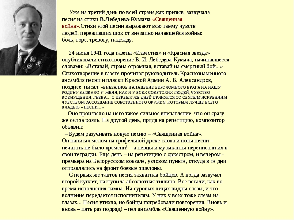24 июня 1941 года газеты «Известия» и «Красная звезда» опубликовали стихотво...