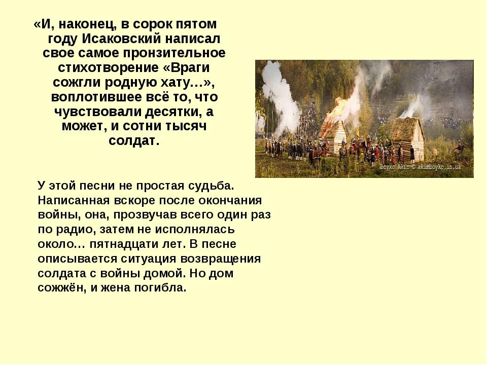 «И, наконец, в сорок пятом году Исаковский написал свое самое пронзительное с...