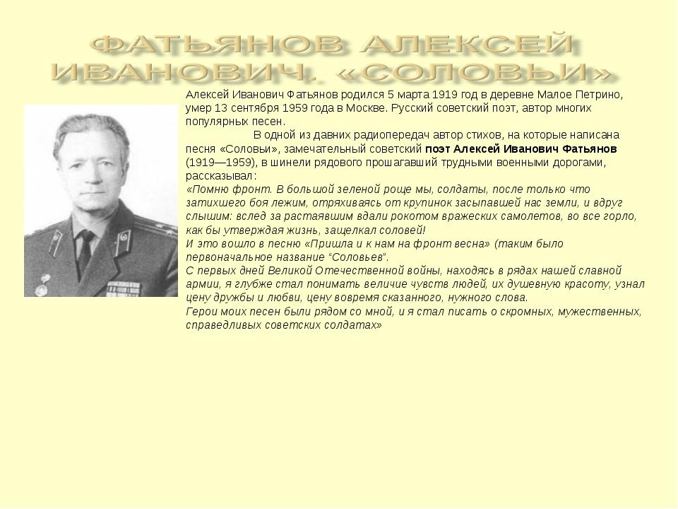Алексей Иванович Фатьянов родился 5 марта 1919 год в деревне Малое Петрино, у...