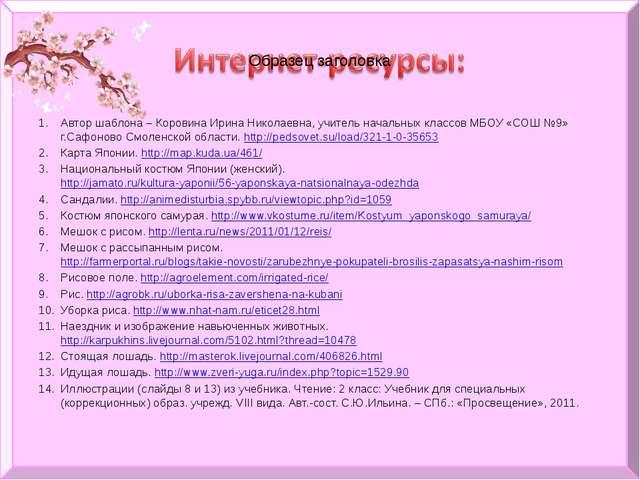 Автор шаблона – Коровина Ирина Николаевна, учитель начальных классов МБОУ «СО...