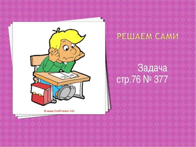 Задача стр.76 № 377