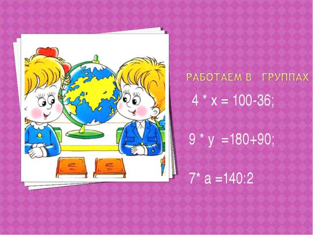4 * x = 100-36; 9 * y =180+90; 7* а =140:2