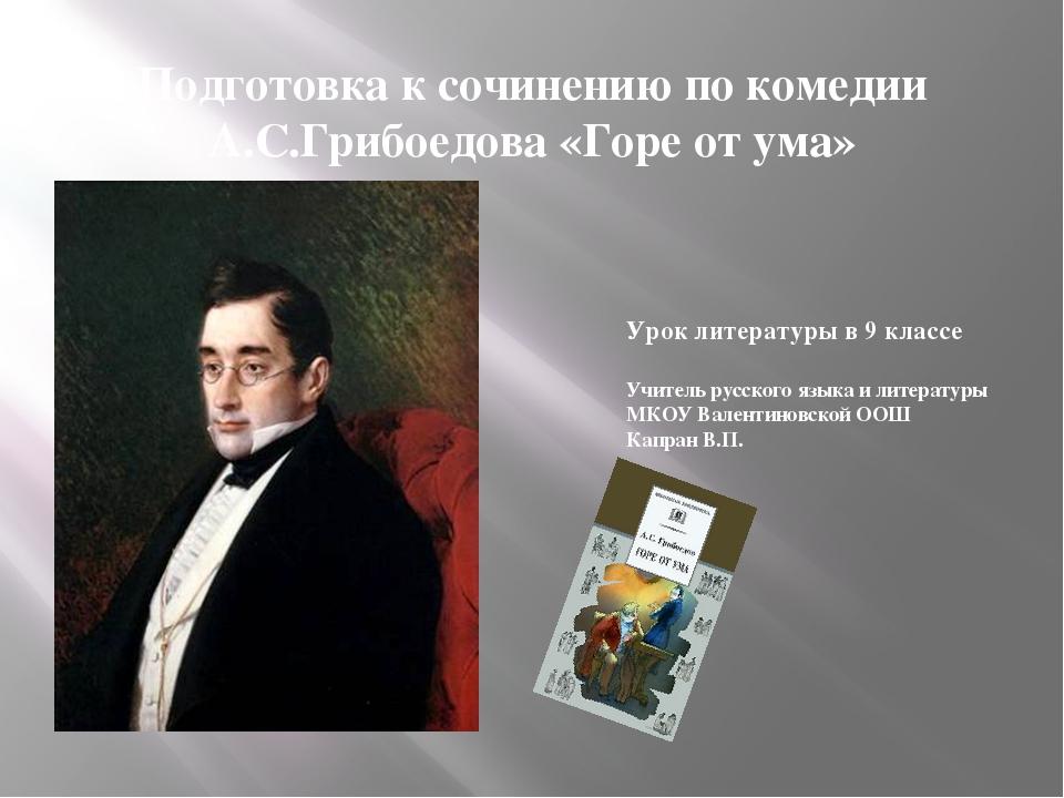 Подготовка к сочинению по комедии А.С.Грибоедова «Горе от ума» Урок литератур...