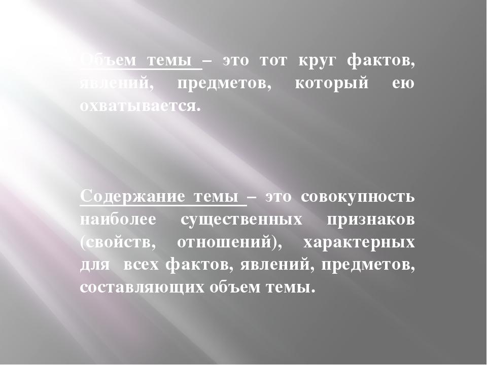 Объем темы – это тот круг фактов, явлений, предметов, который ею охватываетс...