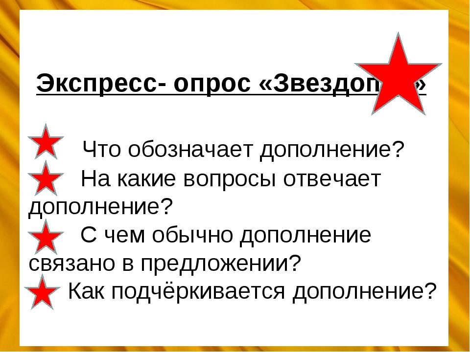 Экспресс- опрос «Звездопад» Что обозначает дополнение? На какие вопросы отве...