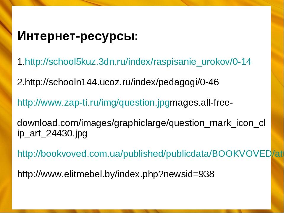 Интернет-ресурсы: 1.http://school5kuz.3dn.ru/index/raspisanie_urokov/0-14 2.h...