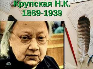 Крупская Н.К. 1869-1939