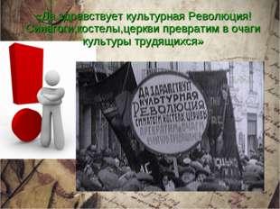«Да здравствует культурная Революция! Синагоги,костелы,церкви превратим в оч