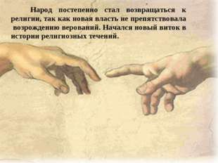 Народ постепенно стал возвращаться к религии, так как новая власть не препят