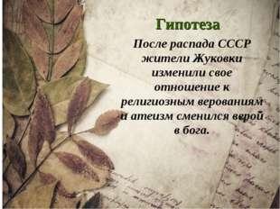 Гипотеза После распада СССР жители Жуковки изменили свое отношение к религиоз