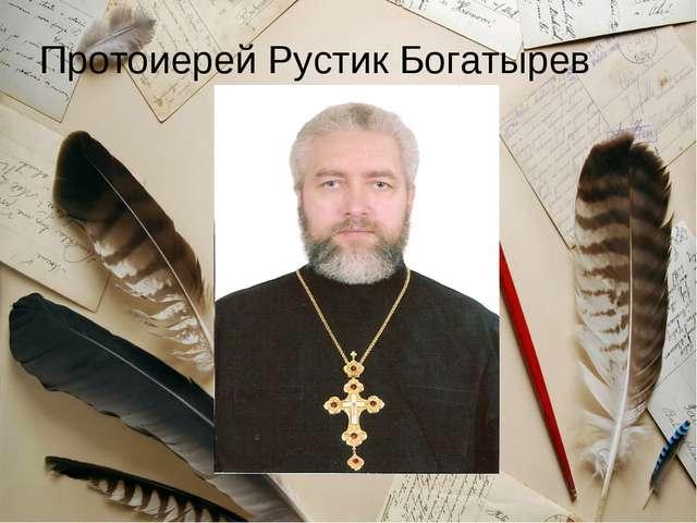 Протоиерей Рустик Богатырев