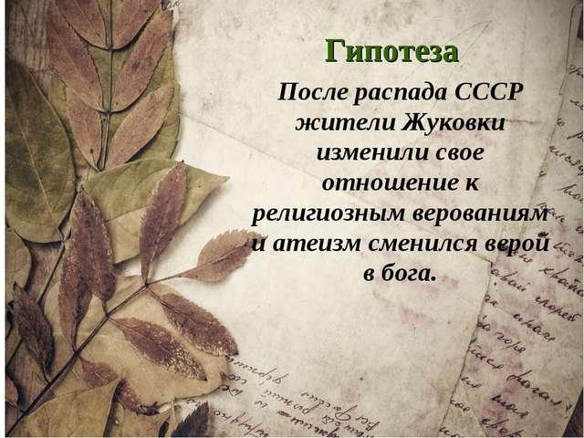 Гипотеза После распада СССР жители Жуковки изменили свое отношение к религиоз...