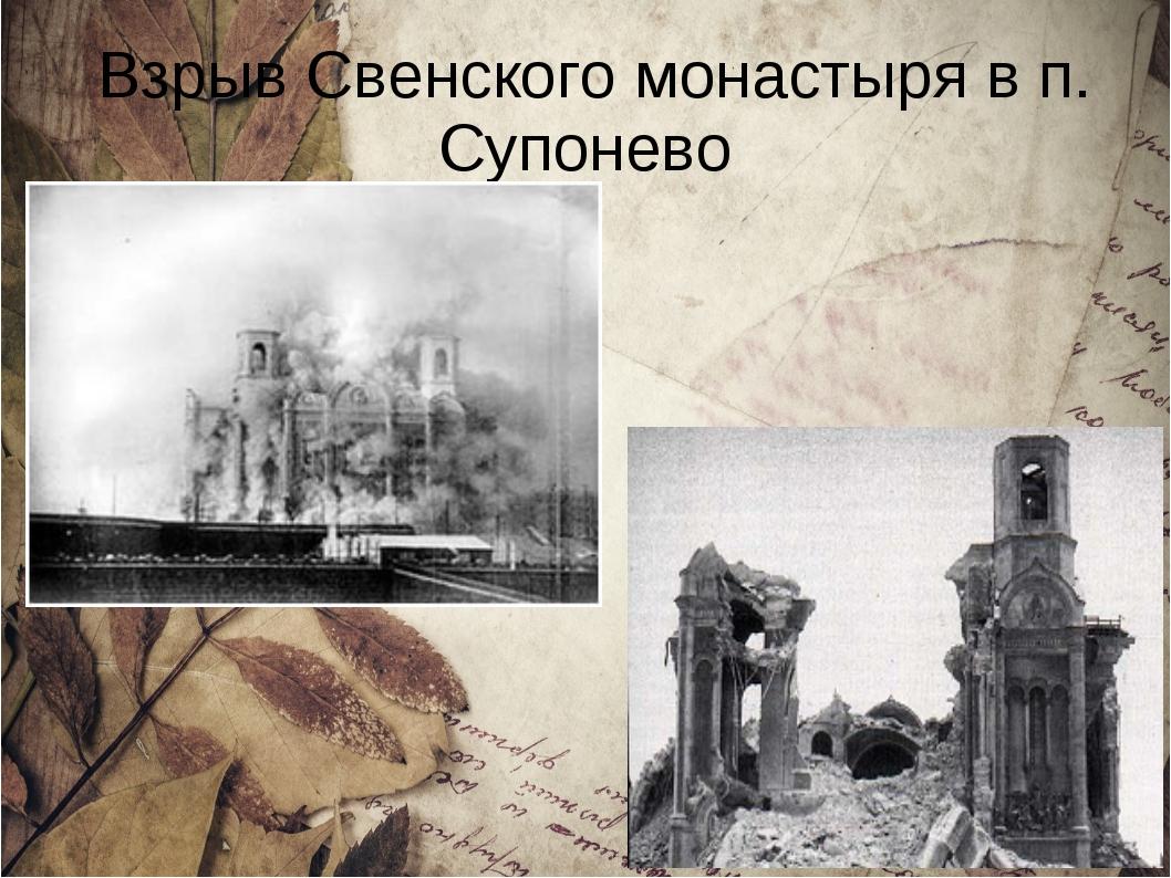 Взрыв Свенского монастыря в п. Супонево