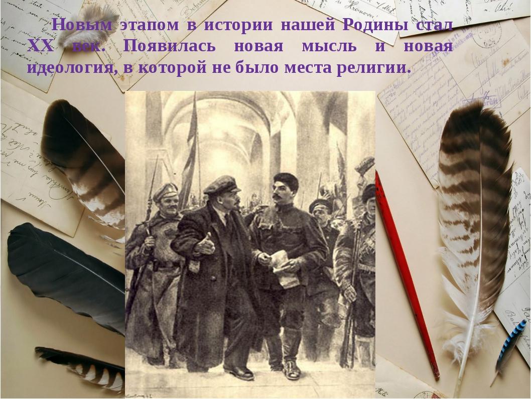 Новым этапом в истории нашей Родины стал ХХ век. Появилась новая мысль и нова...
