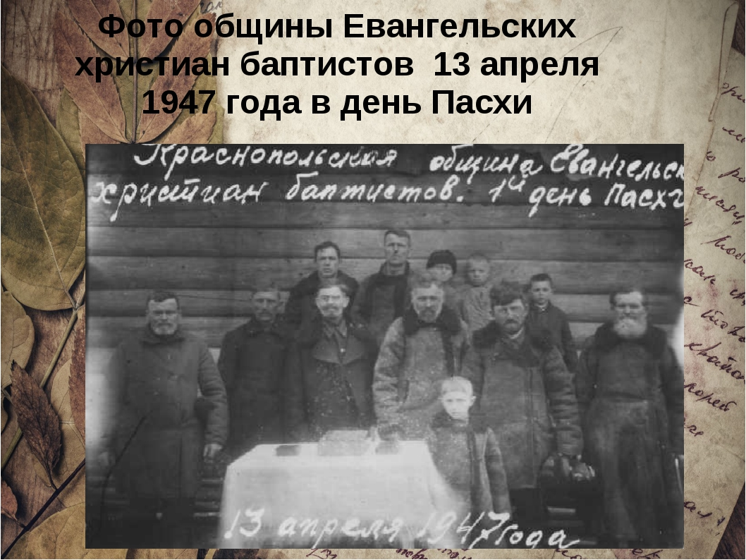 Фото общины Евангельских христиан баптистов 13 апреля 1947 года в день Пасхи