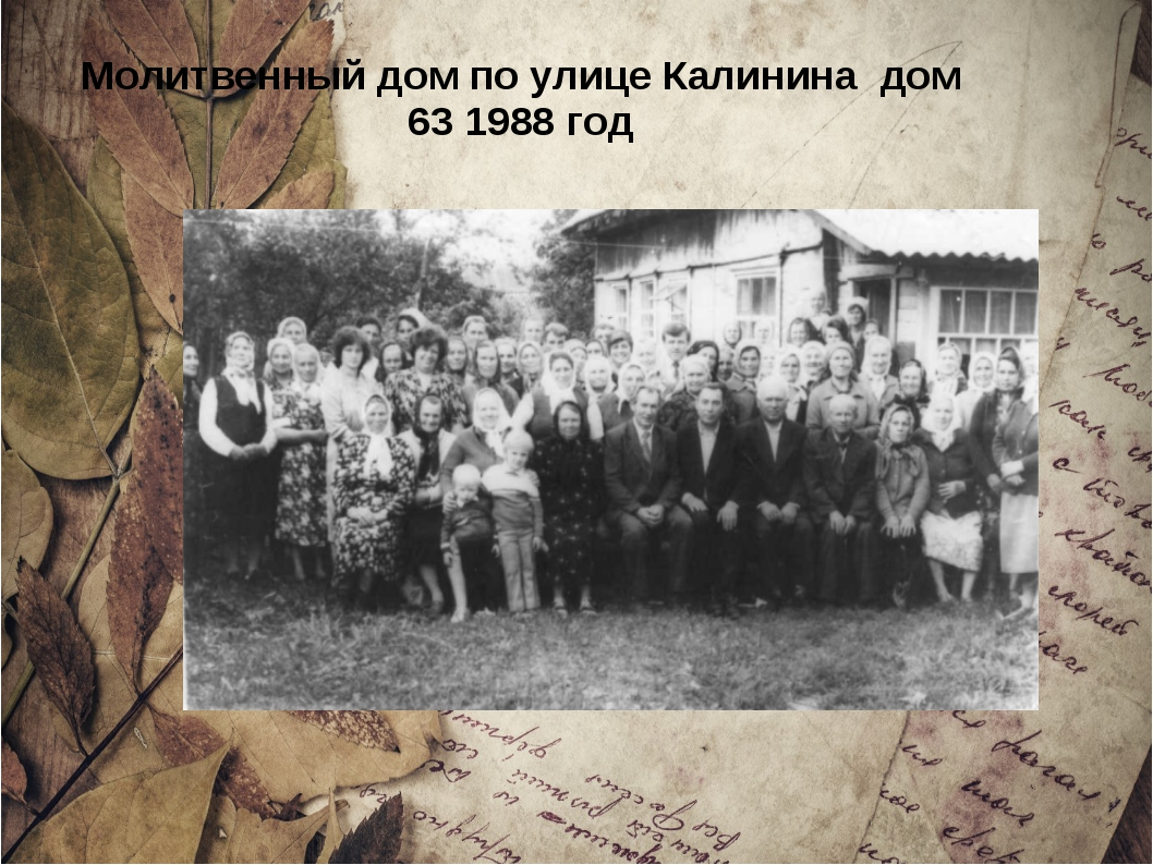 Молитвенный дом по улице Калинина дом 63 1988 год